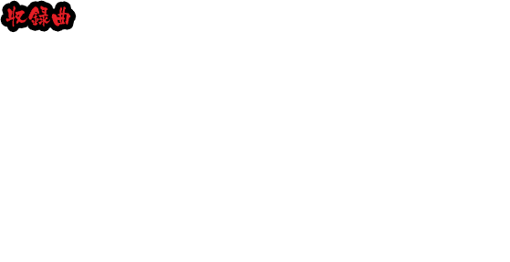 収録曲:: 1.ROTTEN TOMATO / 2.MENHERA SPLATTER / 3.E AMBAI / 4.SARAN RAP / 5.GOLD MONKEY / 6.OxPxP / 7.DENY YOU EVERYTHING / 8.HARIKIRI DEATH MATCH / 9.SOKA SENBEI NIGHT / 10.ネグリジェ / 11.MxCxD / 12.TITAN / 13.HEY!BARBIE / 14.オクラホマスタンピード / 15.HYSTERIC / 16.GHOST WRITER / 17.去るゴリラ珍パンG / 18.SHIKEMOKU ROCKERS GO!! / 19.ジャスティス!OK!アハハハオワリデ