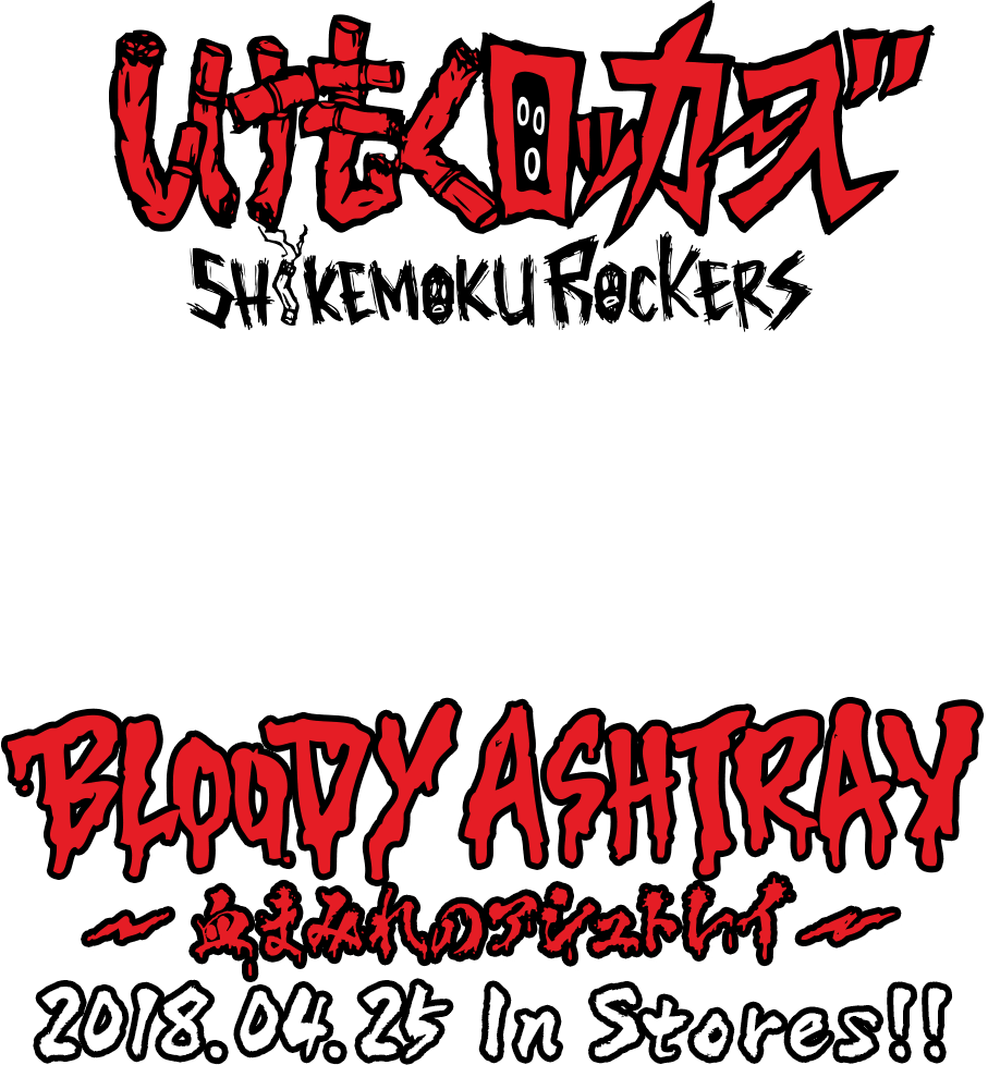 しけもくロッカーズ、初の単独作品にして初のフルアルバム「BLOODY ASHTRAY~血まみれのアシュトレイ~」をTIGHT RECORDSより4/25発売!