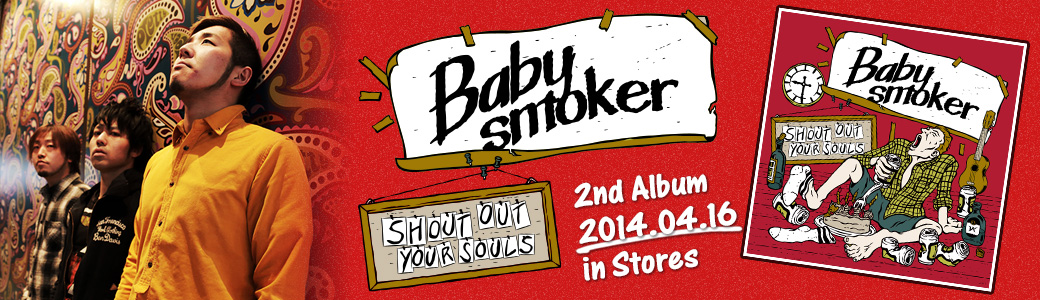 Baby smoker / [SHOUT OUT YOUR SOULS] リリース特設サイト