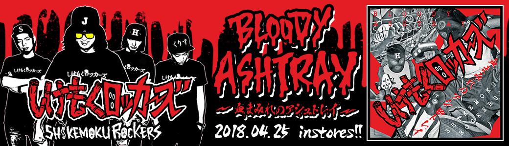 しけもくロッカーズ 1st Full Album [BLOODY ASHTRAY~血まみれのアシュトレイ~] リリース特設サイト
